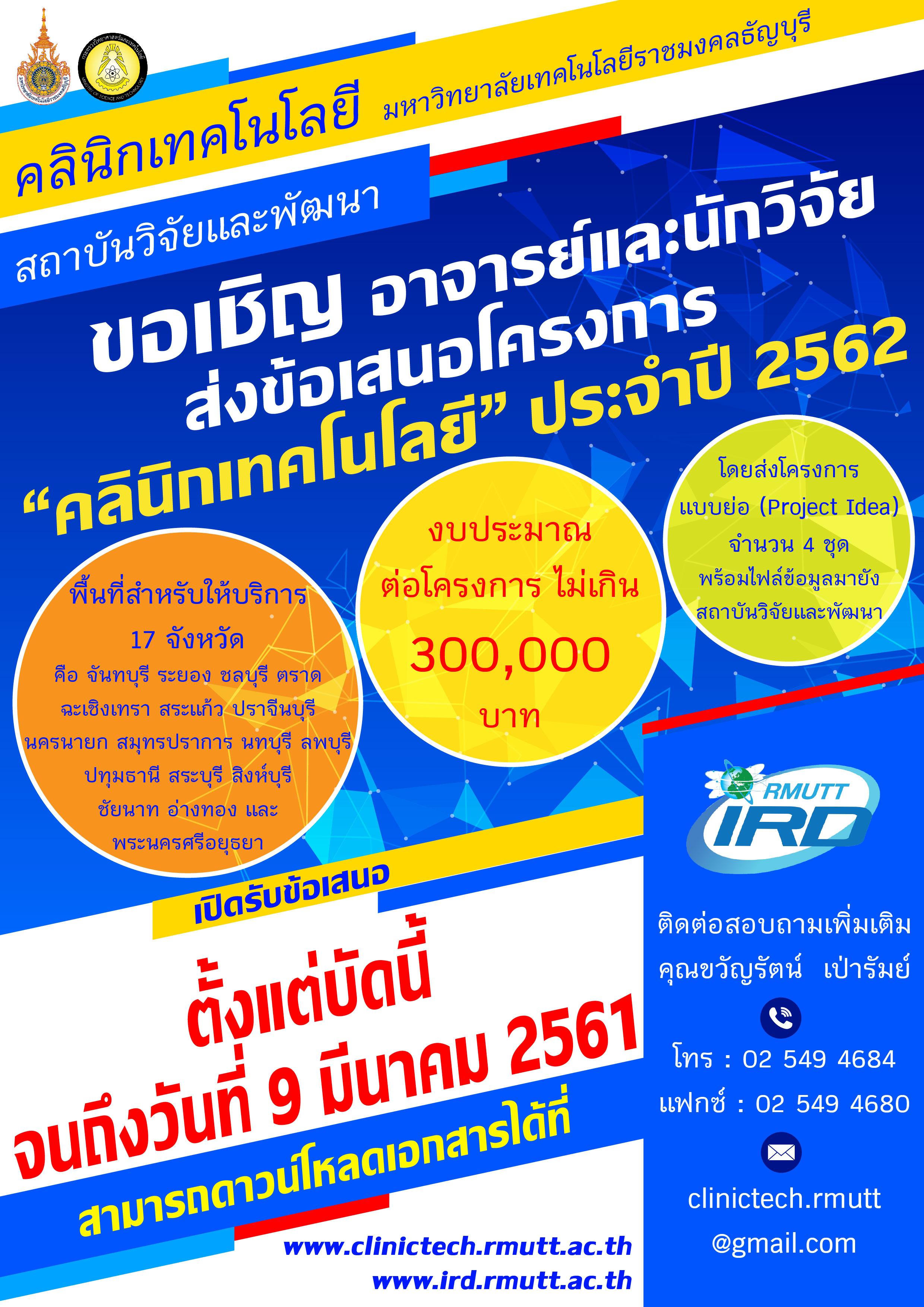 Poster_Clinic2562-v.4-01