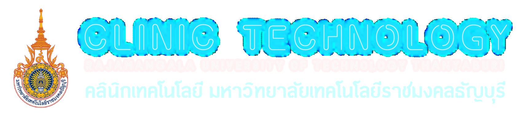 คลินิกเทคโนโลยี มหาวิทยาลัยเทคโนโลยีราชมงคลธัญบุรี